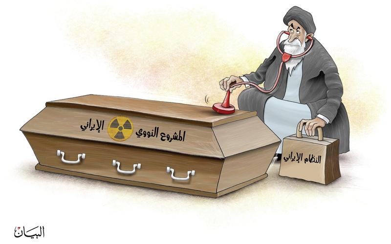 الصورة: الصورة: المشروع النووي - الإيراني