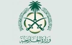 الصورة: الصورة: بيان مهم من الخارجية السعودية حول هجوم أرامكو الإرهابي