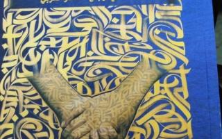 الصورة: الصورة: «إنسانية القصيدة»..  بين مرآة الذات وأوجاع الحياة