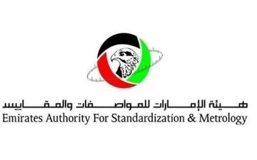 الصورة: الصورة: الإمارات تستضيف اجتماعات لجان المنظمة الكهروتقنية الدولية