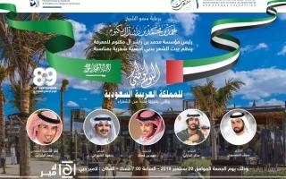 الصورة: الصورة: «محمد بن راشد للمعرفة» تحتفي باليوم الوطني السعودي
