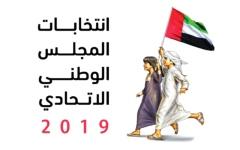 الصورة: الصورة: «موارد أبوظبي» تتيح لموظفيها  الخروج من أعمالهم مبكراً للتصويت