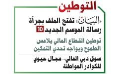 الصورة: الصورة: «صندوق خليفة» يدعم مشروعين وطنيين في معرض الفنادق