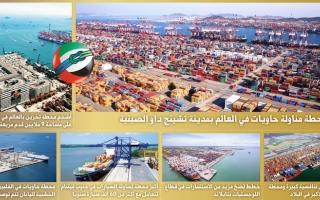 موانئ دبي العالمية.. عملاق بـحري يخدم الاقتصاد الدولي