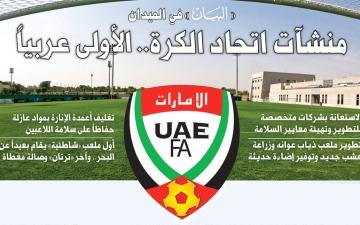 الصورة: الصورة: منشآت اتحاد الكرة.. الأولى عربياً