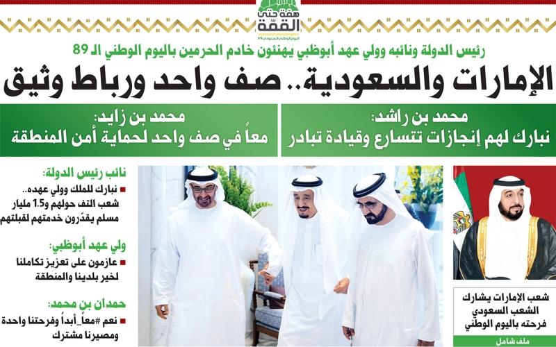 الصورة: الصورة: الإمارات والسعودية.. صف واحد ورباط وثيق