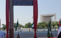 الصورة: الصورة: الإمارات تفتتح شارع الملك سلمان بن عبدالعزيز آل سعود في أبوظبي