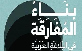 الصورة: الصورة: «بناء المفارقة»..  إعادة قراءة البلاغة العربية