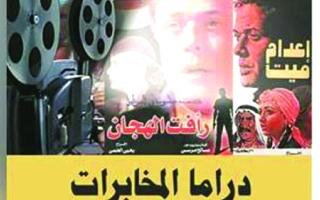 الصورة: الصورة: «دراما المخابرات».. الهوية الوطنية في السينما والتليفزيون
