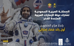 الصورة: الصورة: السعودية تشارك الإمارات الفخر بإنجاز هزاع المنصوري