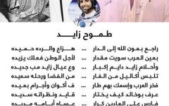 """الصورة: الصورة: """"طموح زايد""""  .. قصيدة جديدة لمحمد بن راشد"""
