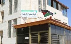 الصورة: الصورة: إنهاء إضراب المعلمين في الأردن والعودة للمدرسة اليوم