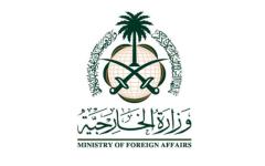 الصورة: الصورة: الخارجية السعودية تنفي صلتها باتصالات هاتفية مشبوهة