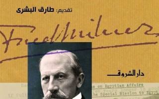 الصورة: الصورة: «يوميات لورد ملنر في مصر».. مئوية ثورة 1919