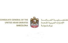 الصورة: الصورة: بيان مهم من قنصلية الإمارات في برشلونة