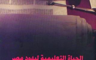 الصورة: الصورة: الحياة التعليمية.. ليهود مصر في العصر الإسلامي