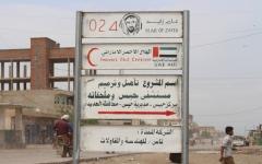 الصورة: الصورة: الإمارات تنعش القطاع الصحي في اليمن