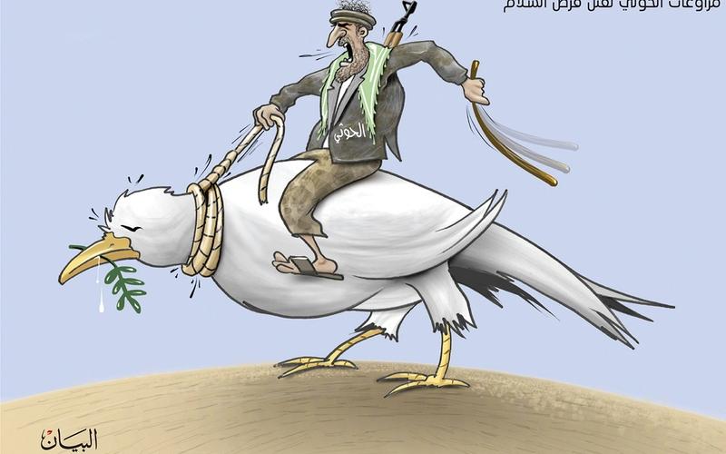 الصورة: الصورة: مراوغات الحوثي تقتل فرص السلام