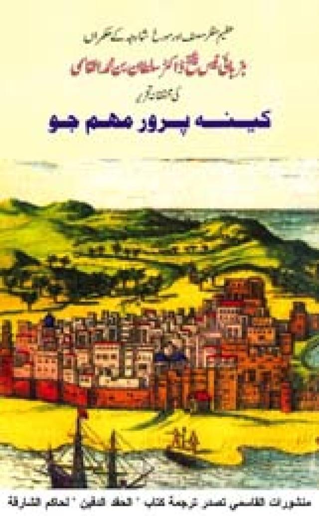 كتاب الحقد الدفين