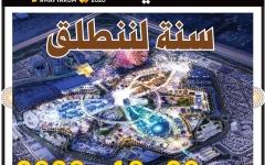 الصورة: الصورة: الإمارات تحتفل اليوم بعام قبل انطلاق إكسبو 2020