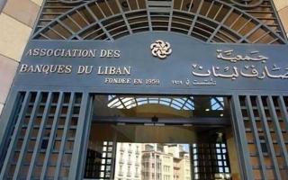 الصورة: الصورة: بنوك لبنان تواصل الإغلاق غداً