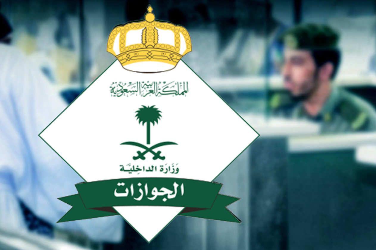 نتيجة بحث الصور عن جوازات سعودية