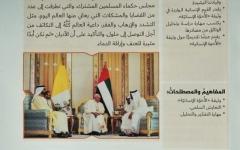 الصورة: الصورة: وثيقة الأخوة الإنسانية بمناهج «المدرسة الإماراتية»