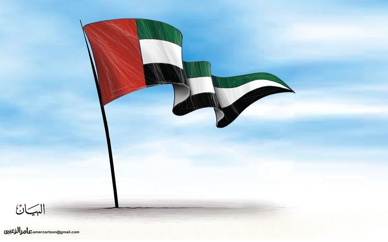 الصورة: الصورة: يوم العلم الإماراتي