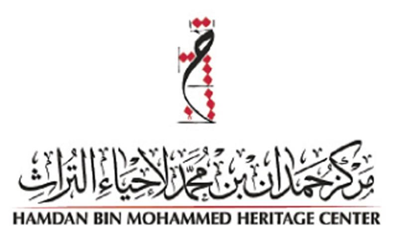 الصورة: الصورة: مركز حمدان بن محمد لإحياء التراث