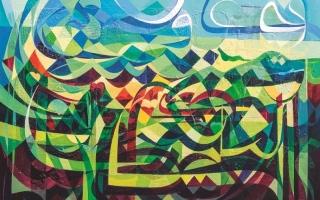 الصورة: الصورة: «العويس الثقافية» تستضيف أكبر  تظاهرة للفن السوداني