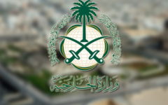 الصورة: الصورة: مصدر مسؤول بالخارجية السعودية يرحب باتفاق الرياض