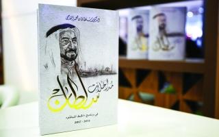 الصورة: الصورة: «مداخلات سلطان».. توثيق لمنهجية حاكم الشارقة في إدارة شؤون الإمارة