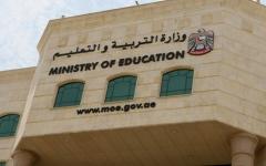 """الصورة: الصورة: """"التربية"""": يوم غد دوام اعتيادي لطلبة المدارس"""