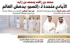 الصورة: الصورة: محمد بن راشد ومحمد بن زايد:  الإمارات ترحب بالعالم في «إكسبـو 2020».. سندهش الشعـوب
