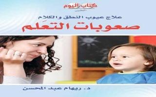 الصورة: الصورة: «صعوبات التعلم».. كتاب يخاطب كل أب وأم