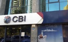 الصورة: الصورة: 72.6 مليون درهم أرباح البنك التجاري الدولي في 9 أشهر