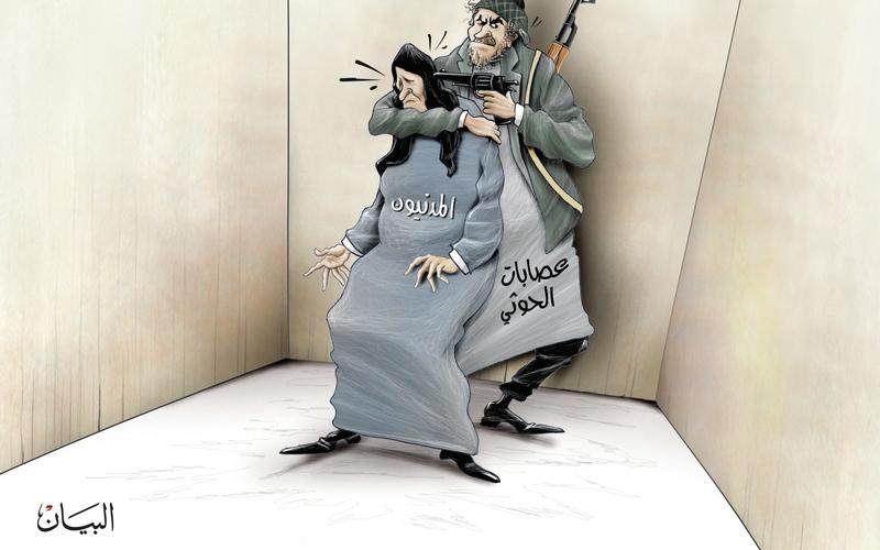 الصورة: الصورة: عصابات الحوثي