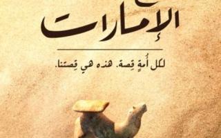 الصورة: الصورة: «تاريخ الإمارات».. وثائقي يروي قصة عراقة ونهضة الدولة