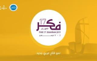 الصورة: الصورة: «فكر17» يناقش التحدّيات العربية وسبل مواجهتها