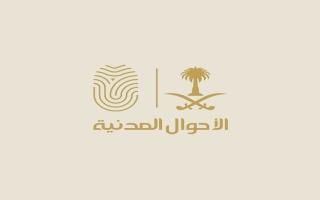 الصورة: الصورة: هذه الأسماء ممنوعة في السعودية