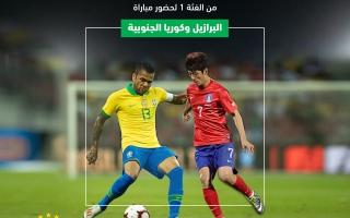 الصورة: الصورة: شارك واربح تذكرتين لحضور مباراة البرازيل وكوريا الجنوبية في أبوظبي