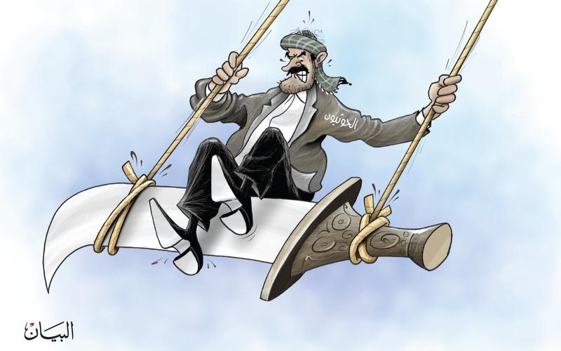 الصورة: الصورة: الحوثيون