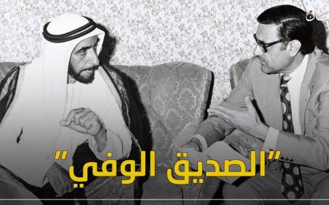 """الصورة: الصورة: الإمارات تنعي """"الصديق الوفي"""" عدنان الباجه جي"""