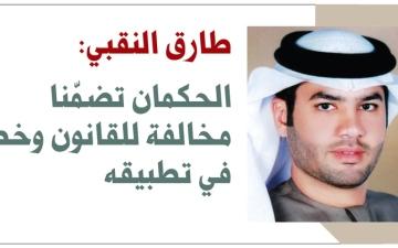 الصورة: الصورة: «تمييز دبي» تنقض حكمين في منازعتين عماليتين