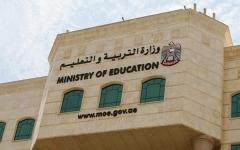الصورة: الصورة: التربية تقرر تعطيل جميع مدارس دبي والإمارات الشمالية غداً