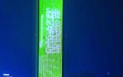 الصورة: الصورة: معالم الإمارات تتزين بألوان العلم السعودي