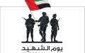 الصورة: الصورة: الإمارات تحيي غداً يوم الشهيد بالعز والفخر