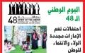الصورة: الصورة: احتفالات تعم الإمارات مجددة الولاء والانتماء للوطن