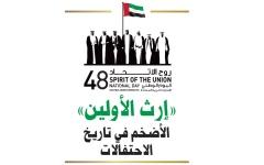 الصورة: الصورة: اليوم الوطني الـ48.. الإمارات تحتفي غداً بإنجازات تعانق النجوم