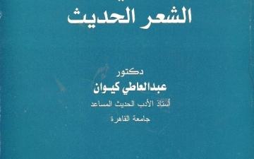 الصورة: الصورة: الشخصية المصرية  في الشعر الحديث